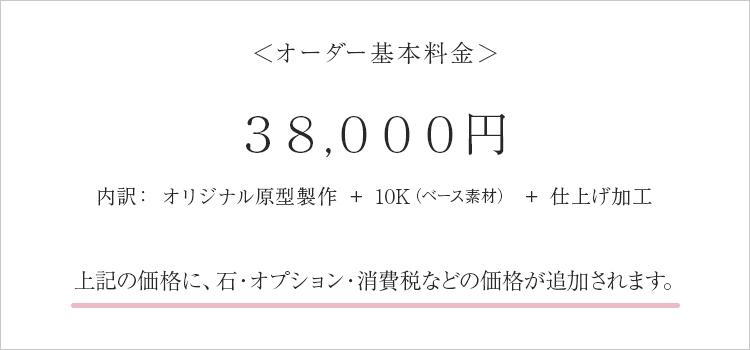 基本料金38,000円